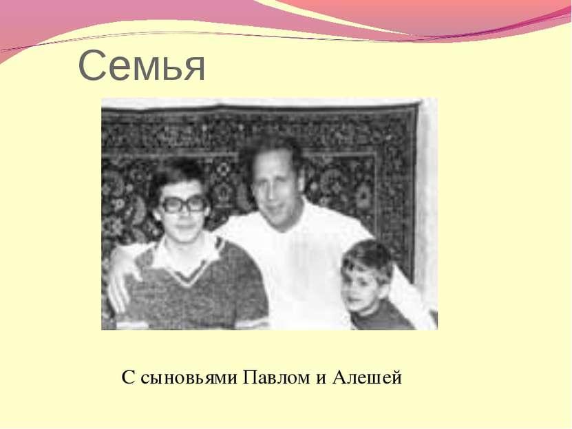 Семья С сыновьями Павлом и Алешей