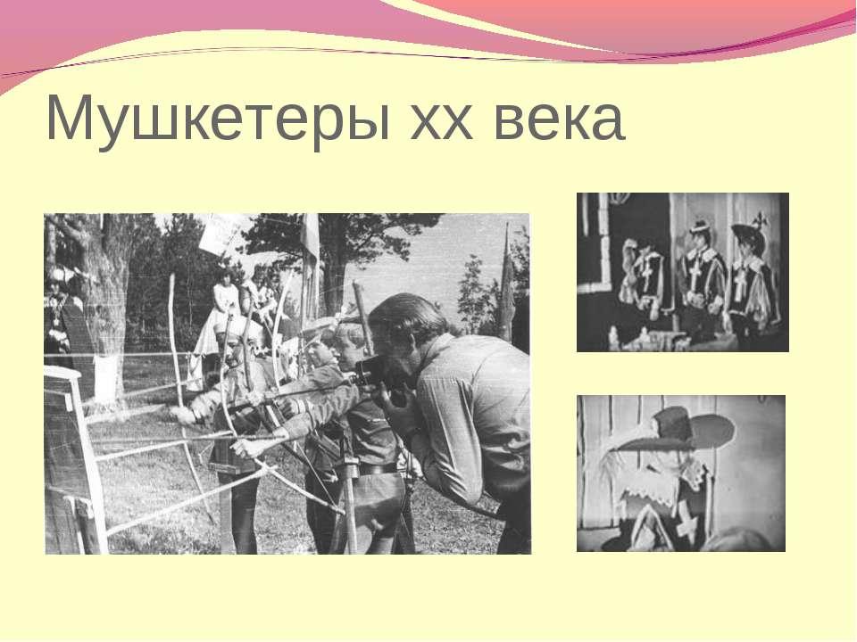 Мушкетеры xx века