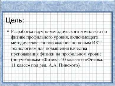 Цель: Разработка научно-методического комплекта по физике профильного уровня,...
