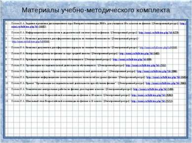 Материалы учебно-методического комплекта Попова И.А. Задания и решения дистан...
