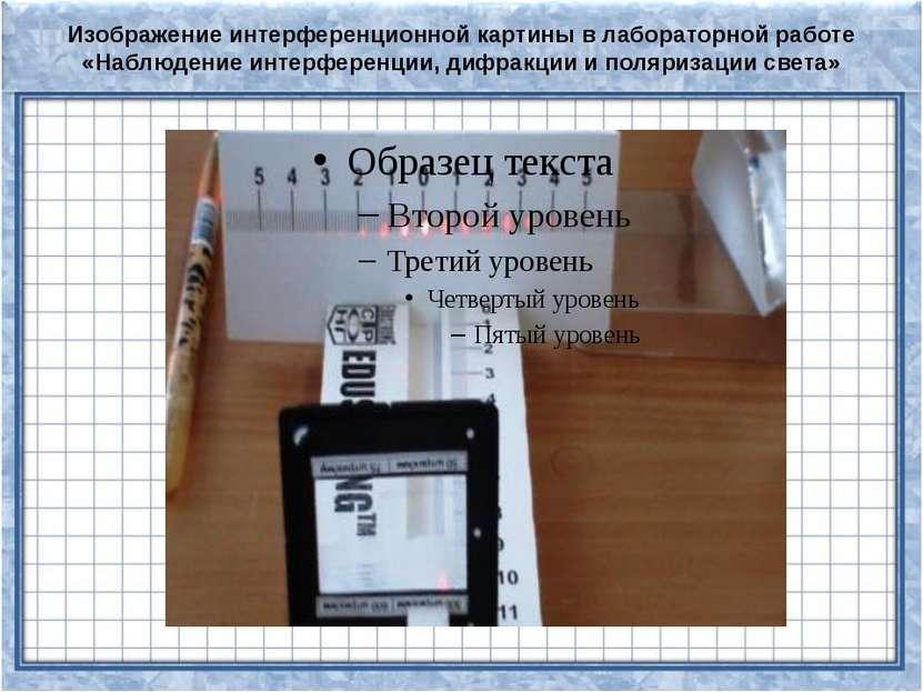 Изображение интерференционной картины в лабораторной работе «Наблюдение интер...