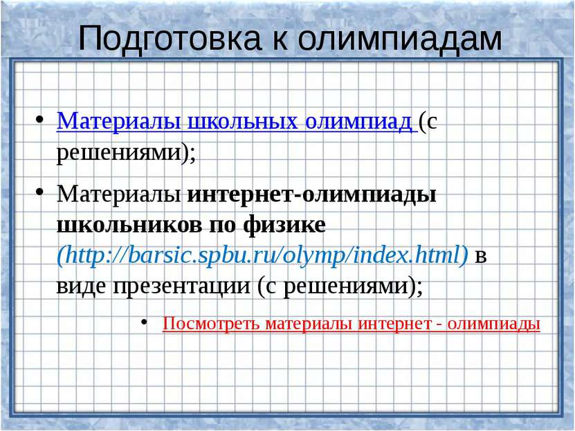 Подготовка к олимпиадам Материалы школьных олимпиад (с решениями); Материалы ...