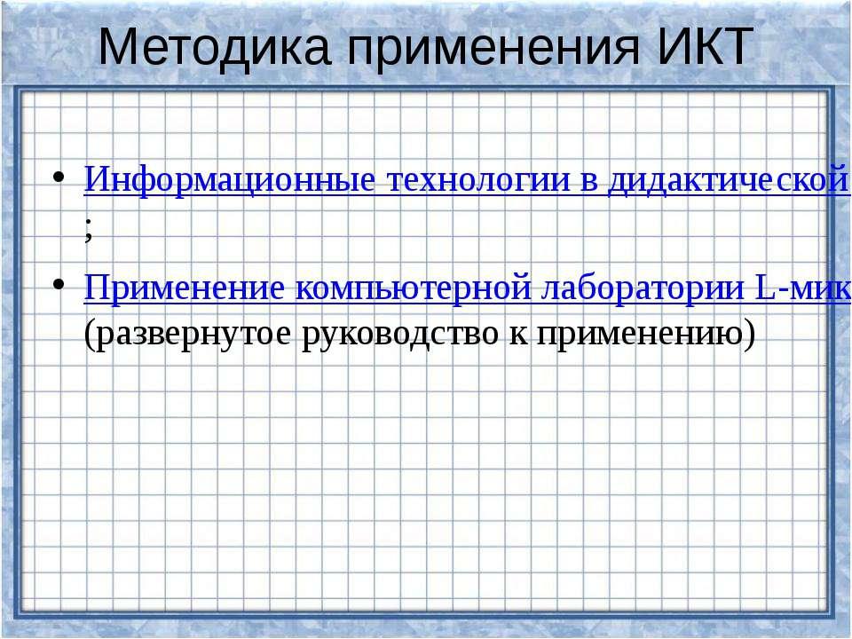 Методика применения ИКТ Информационные технологии в дидактической системе учи...