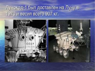 Луноход-1 был доставлен на Луну в 1970 и весил всего 907 кг.