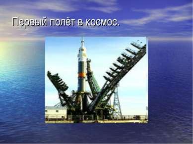 Первый полёт в космос.