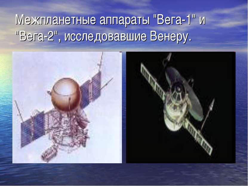 """Межпланетные аппараты """"Вега-1"""" и """"Вега-2"""", исследовавшие Венеру."""