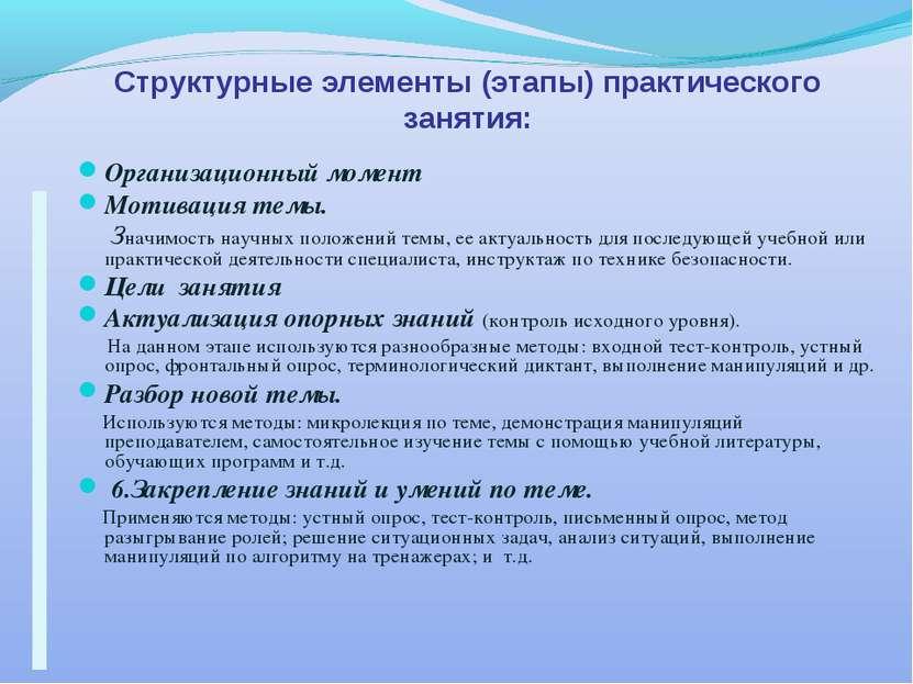 Структурные элементы (этапы) практического занятия: Организационный момент Мо...