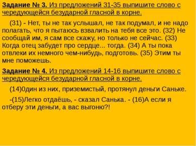 Задание № 3. Из предложений 31-35 выпишите слово с чередующейся безударной гл...