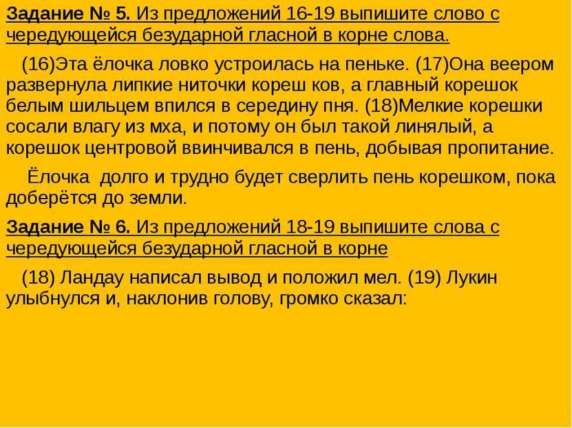 Задание № 5. Из предложений 16-19 выпишите слово с чередующейся безударной гл...