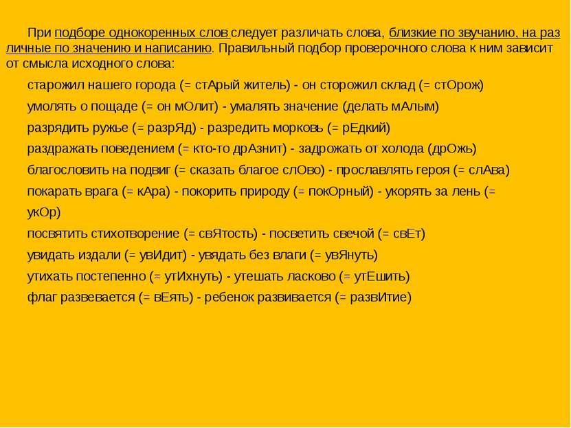 При подборе однокоренных слов следует различать слова, близкие по звучанию, н...
