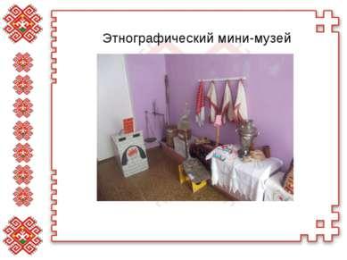Этнографический мини-музей