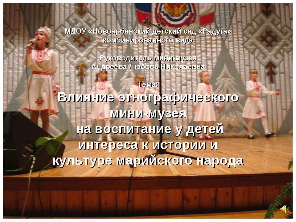 МДОУ «Новоарбанский детский сад «Радуга» комбинированного вида Руководитель м...