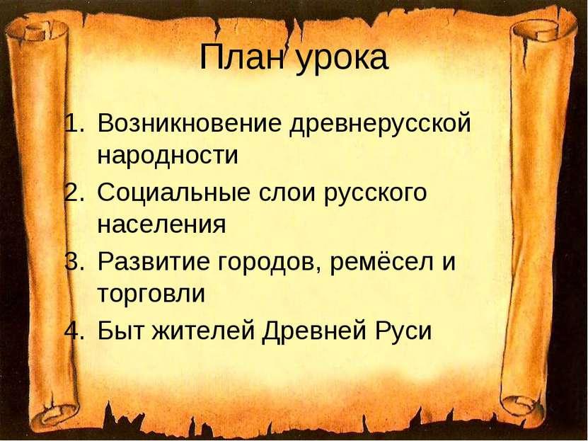 План урока Возникновение древнерусской народности Социальные слои русского на...