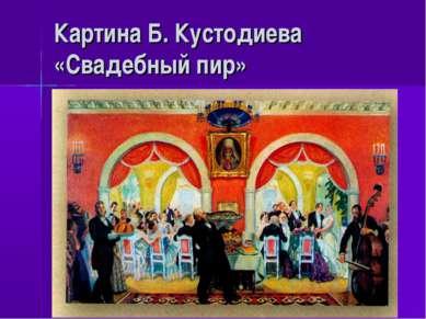 Картина Б. Кустодиева «Свадебный пир»