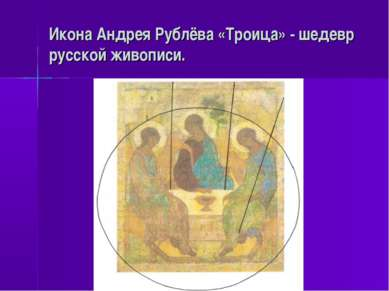 Икона Андрея Рублёва «Троица» - шедевр русской живописи.
