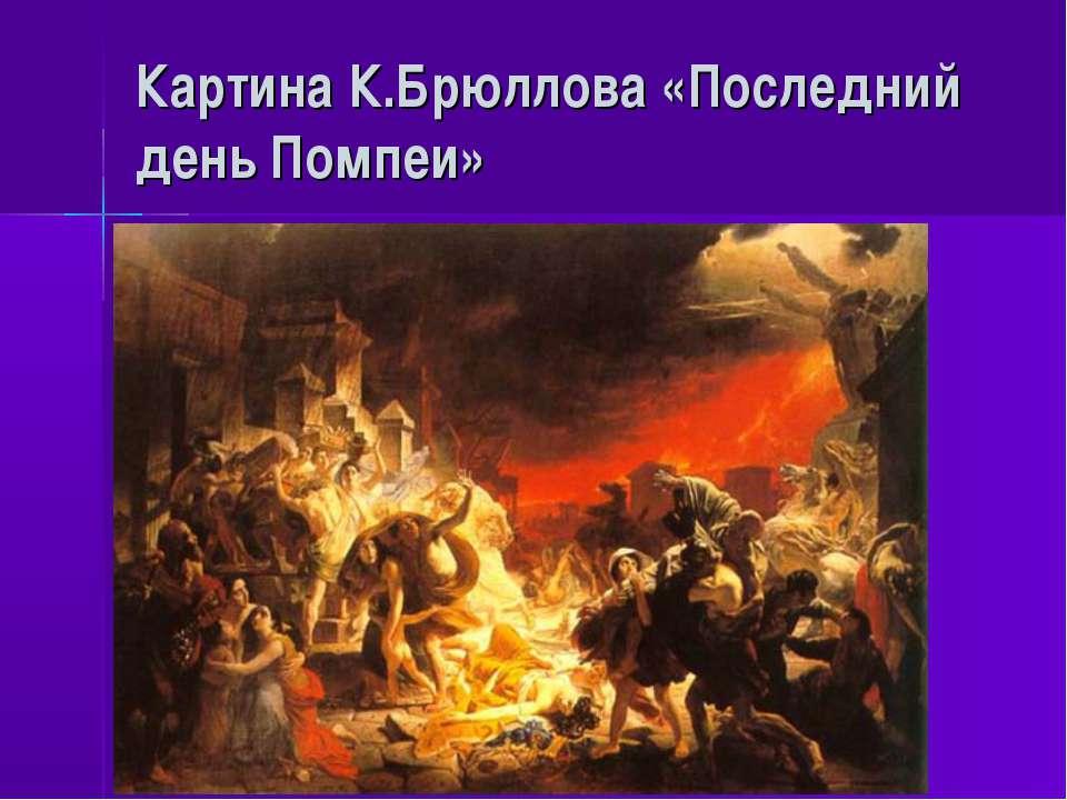 Картина К.Брюллова «Последний день Помпеи»