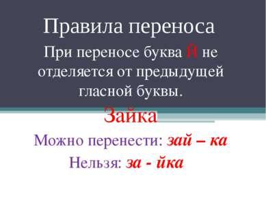 Правила переноса При переносе буква Й не отделяется от предыдущей гласной бук...