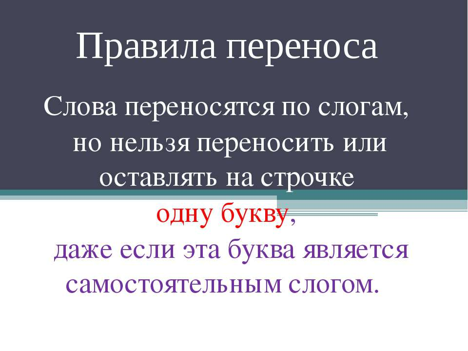 Правила переноса Слова переносятся по слогам, но нельзя переносить или оставл...