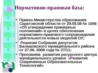 Нормативно-правовая база: Приказ Министерства образования Саратовской области...