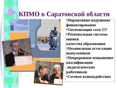 КПМО в Саратовской области Нормативно-подушевое финансирование Оптимизация се...