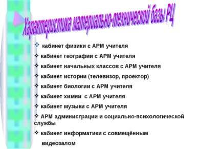 кабинет физики с АРМ учителя кабинет географии с АРМ учителя кабинет начальны...