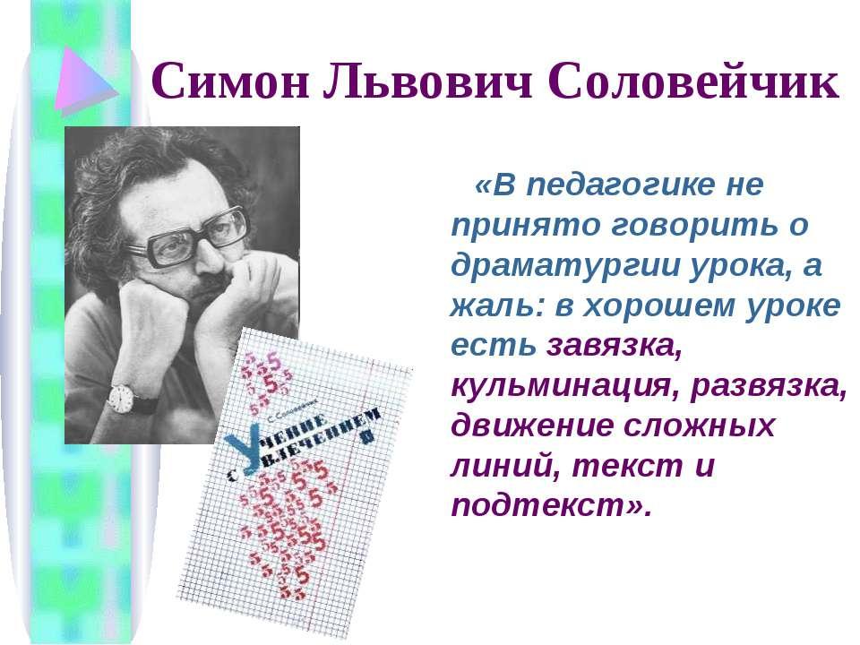 Симон Львович Соловейчик «В педагогике не принято говорить о драматургии урок...