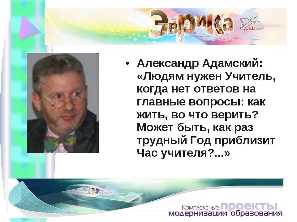 Александр Адамский: «Людям нужен Учитель, когда нет ответов на главные вопрос...