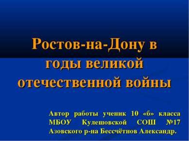 Ростов-на-Дону в годы великой отечественной войны Автор работы ученик 10 «б» ...