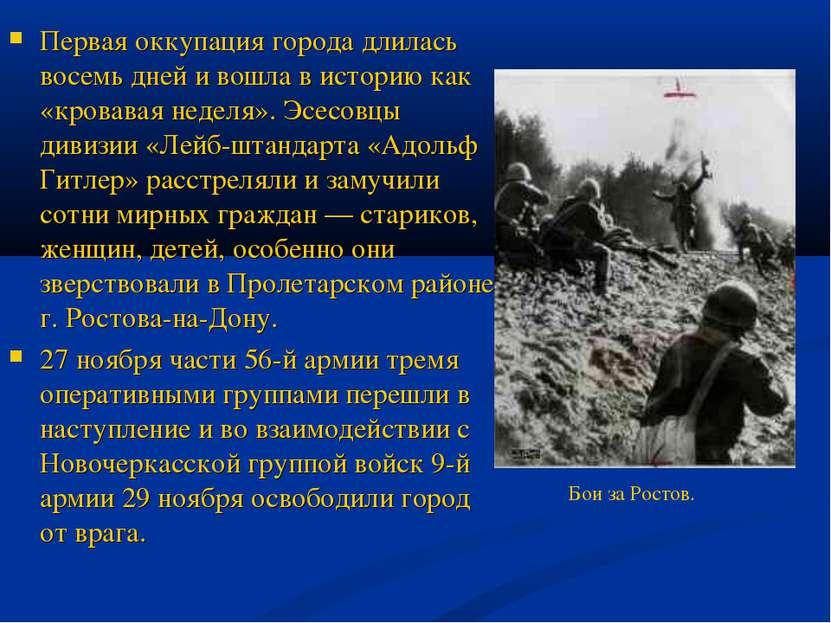Первая оккупация города длилась восемь дней и вошла в историю как «кровавая н...