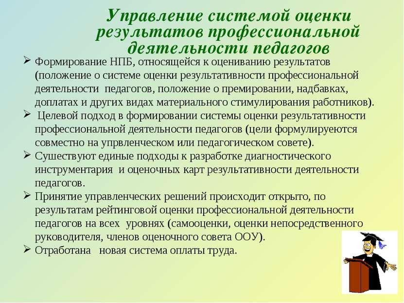 Формирование НПБ, относящейся к оцениванию результатов (положение о системе о...