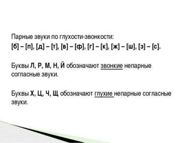Парные звуки по глухости-звонкости: [б] – [п], [д] – [т], [в] – [ф], [г] – [к...