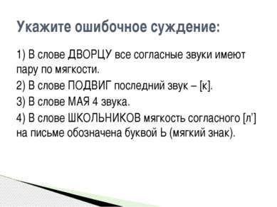 1) В слове ДВОРЦУ все согласные звуки имеют пару по мягкости. 2) В слове ПОДВ...