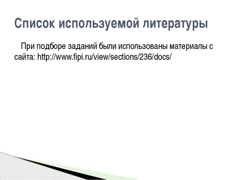 При подборе заданий были использованы материалы с сайта: http://www.fipi.ru/v...