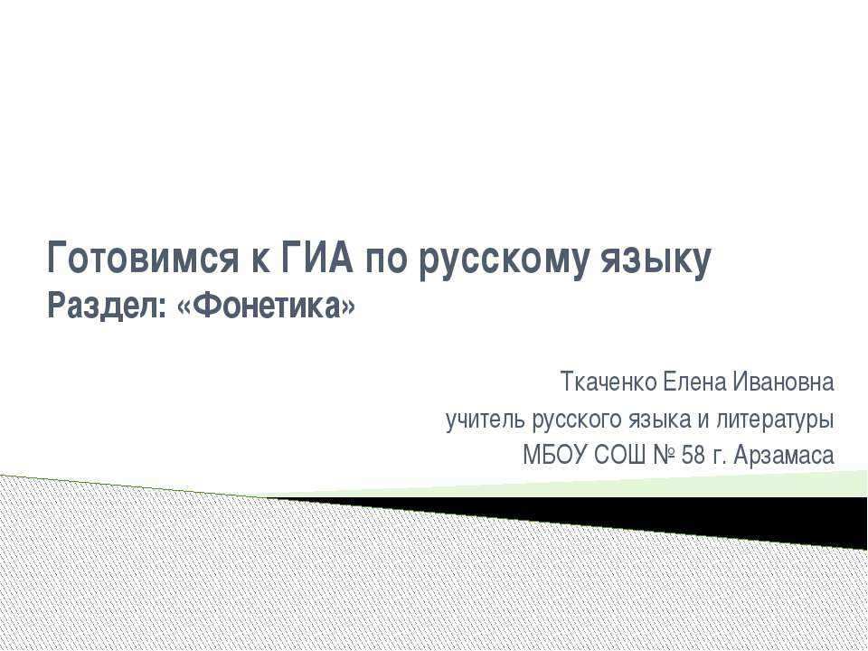 Готовимся к ГИА по русскому языку Раздел: «Фонетика» Ткаченко Елена Ивановна ...