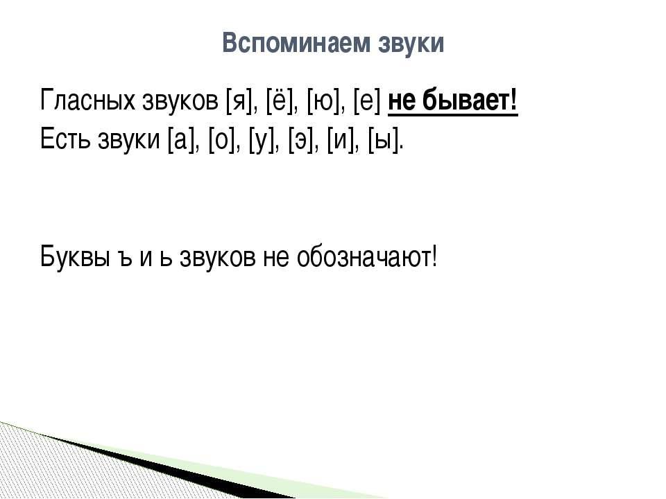 Гласных звуков [я], [ё], [ю], [е] не бывает! Есть звуки [а], [о], [у], [э], [...