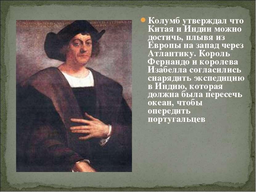 Колумб утверждал что Китая и Индии можно достичь, плывя из Европы на запад че...