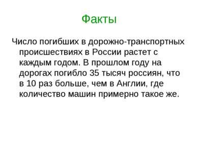 Факты Число погибших в дорожно-транспортных происшествиях в России растет с к...