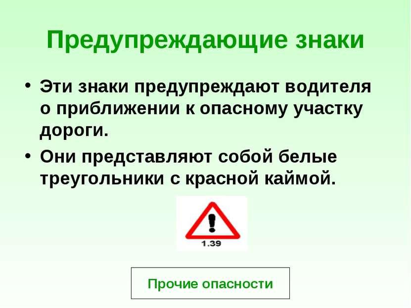 Предупреждающие знаки Эти знаки предупреждают водителя о приближении к опасно...