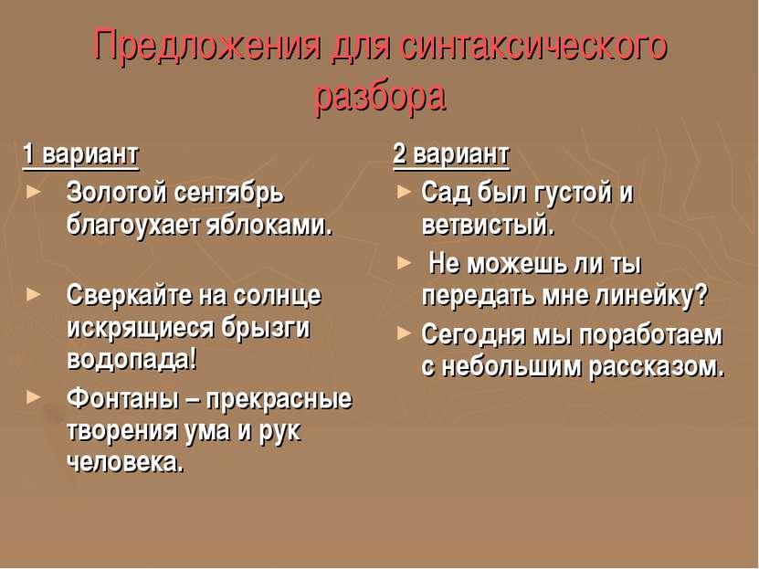 Предложения для синтаксического разбора 1 вариант Золотой сентябрь благоухает...