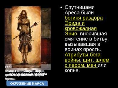 Спутницами Ареса были богиня раздора Эрида и кровожадная Энио, вносившая смят...