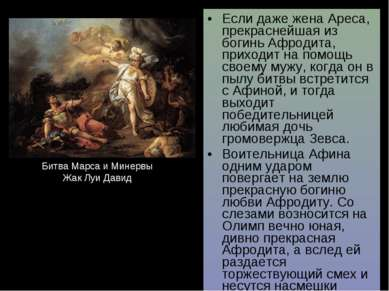 Если даже жена Ареса, прекраснейшая из богинь Афродита, приходит на помощь св...