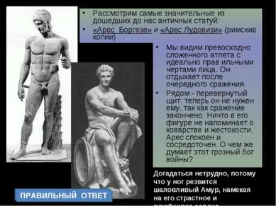 Рассмотрим самые значительные из дошедших до нас античных статуй: «Арес Борге...