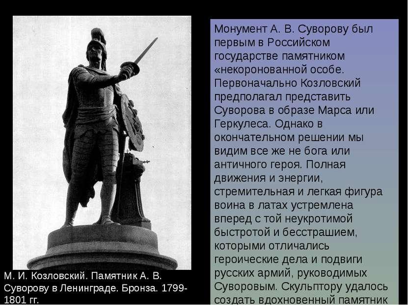 М. И. Козловский. Памятник А. В. Суворову в Ленинграде. Бронза. 1799- 1801 гг...