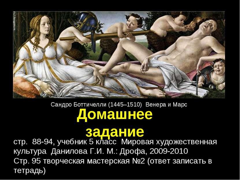 Домашнее задание стр. 88-94, учебник 5 класс Мировая художественная культура ...