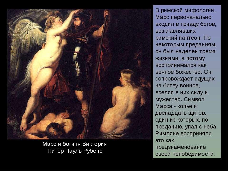 В римской мифологии, Марс первоначально входил в триаду богов, возглавлявших ...