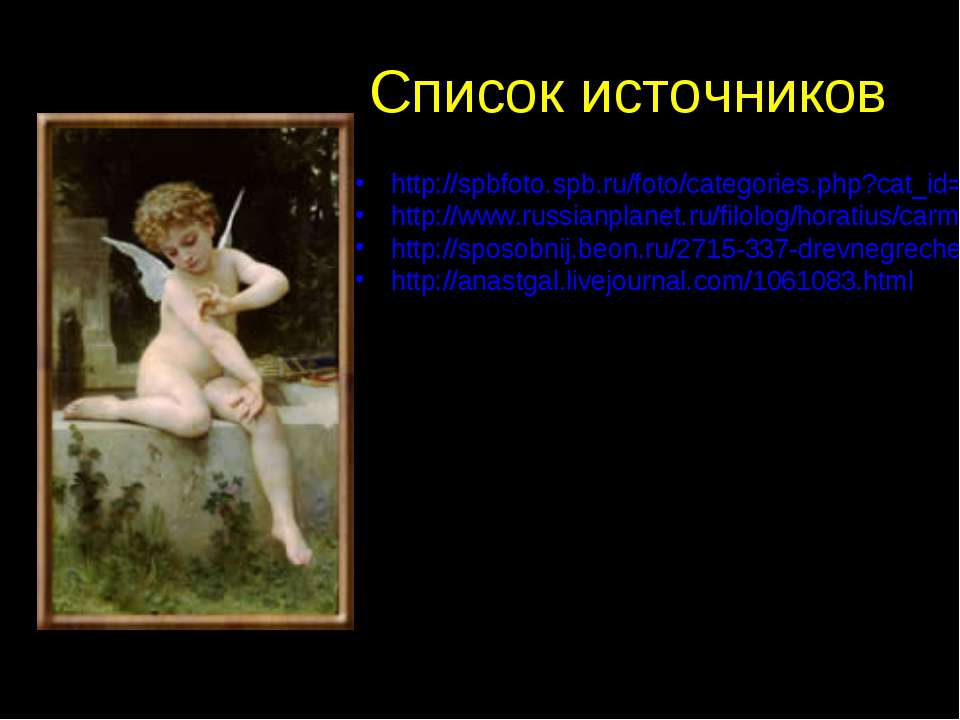 Список источников http://spbfoto.spb.ru/foto/categories.php?cat_id=33&page=3 ...