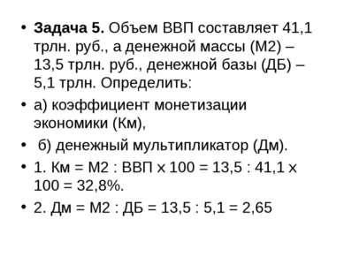 Задача 5. Объем ВВП составляет 41,1 трлн. руб., а денежной массы (М2) –13,5 т...