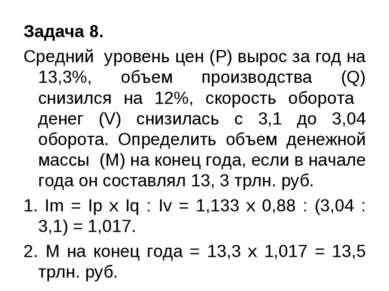 Задача 8. Cредний уровень цен (P) вырос за год на 13,3%, объем производства (...