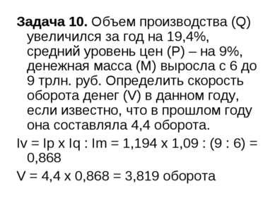 Задача 10. Объем производства (Q) увеличился за год на 19,4%, средний уровень...