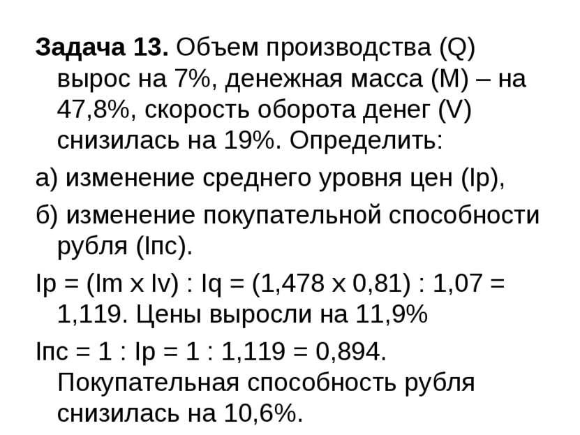 Задача 13. Объем производства (Q) вырос на 7%, денежная масса (М) – на 47,8%,...